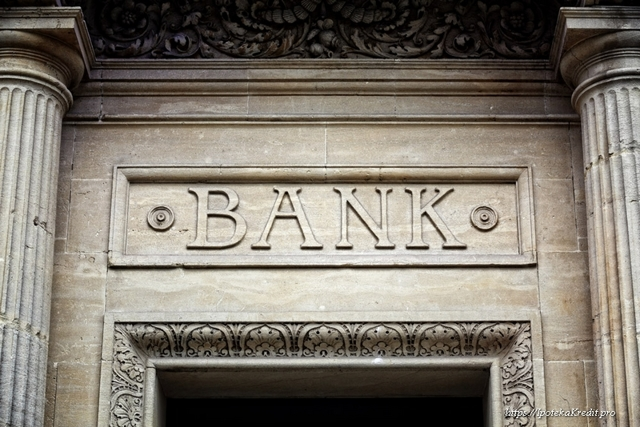 кредит европа банк европейский