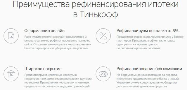 Тинькофф банк кредит калькулятор для физических лиц