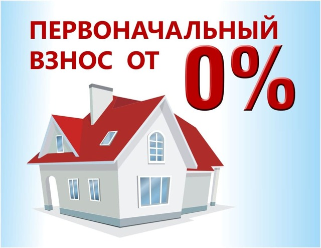 Ипотека без первоначального взноса сбербанк рассчитать калькулятор в саратове