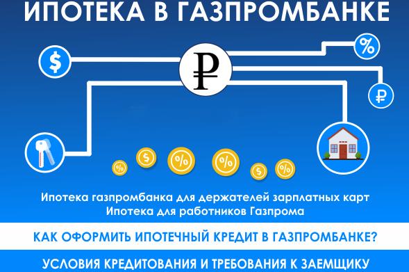 газпромбанк кредит 9.5 текст занимает полных