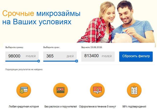 взять кредит 300000 онлайн тв