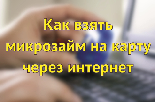 взять займ без паспортных данных vzyat-zaym.su