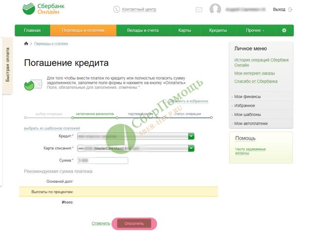 Как оплатить кредит через сбербанк онлайн с телефона