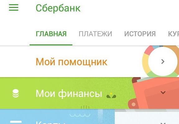 Кредит кредит в сбербанке