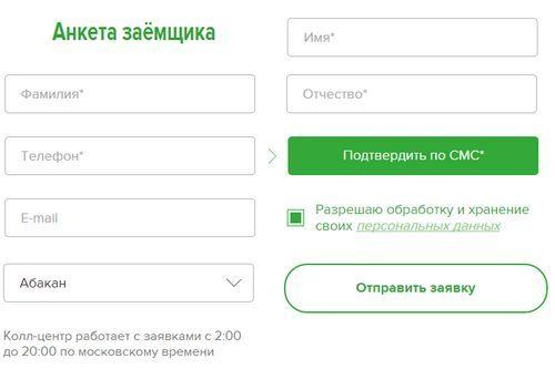 займ отличные наличные онлайн заявка кредитные карты онлайн заявки без проверок с доставкой на дом
