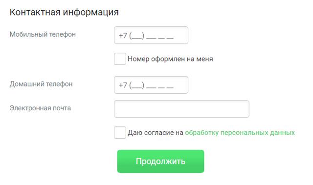 Взять кредит онлайн без паспортных данных перевод на киви кошелек