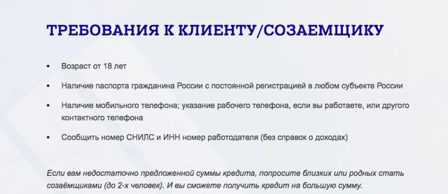 банк втб москва отделения в москве адреса