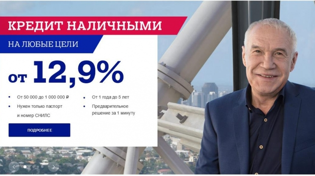 Европейские кредиты в россии