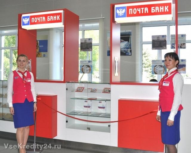 почта банк кредит наличными отзывиван хочет взять кредит 1000000 рублей погашение кредита происходит раз в год равными суммами