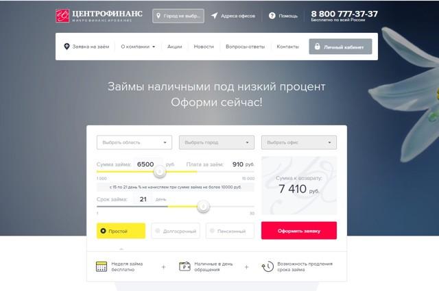 центрофинанс оплатить займ через сбербанк место исполнения договора займа