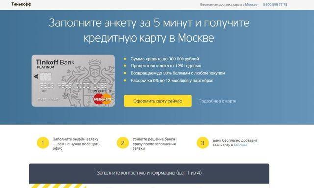 Тинькофф банк карта кредитная оформить онлайн казань