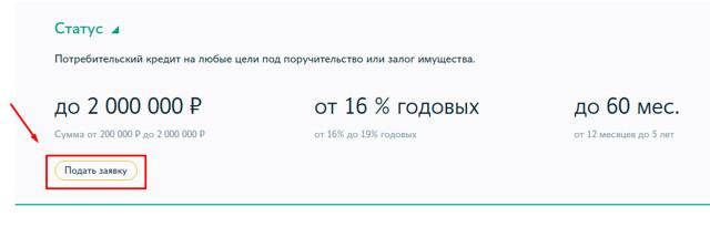Сумма кредита. до 3 млн рублей. Срок кредита.