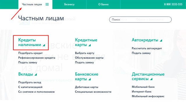 Взять кредит в левобережном банке в новосибирске взять кредит на 50000000