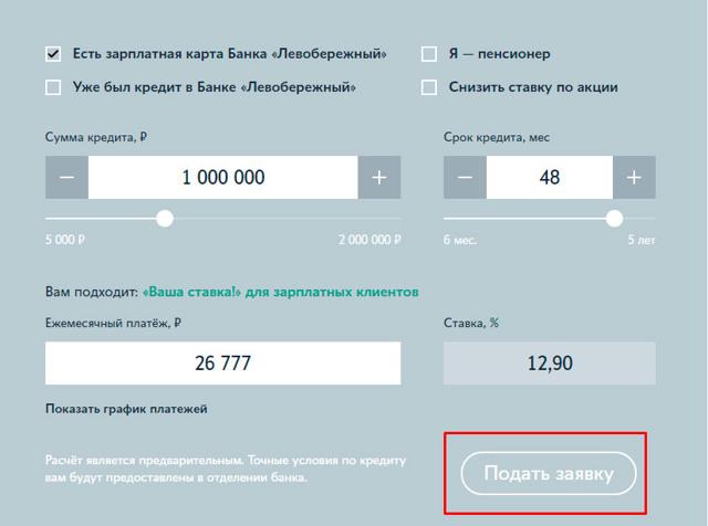втб 24 рассчитать потребительский кредит