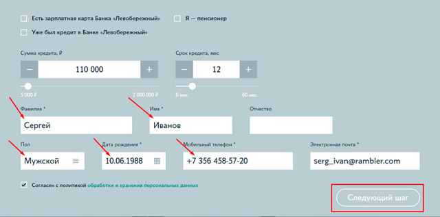 банк левобережный кредит наличными отзывы оплатить кредит по интернету русский стандарт