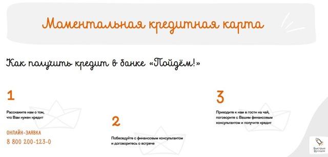 Банк пойдем магнитогорск онлайн заявка на кредит кредиты под залог недвижимости в краснодарском крае
