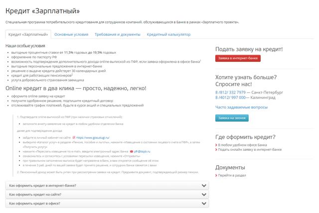 кредит пенсионерам санкт петербург втб банк кредитная карта 100 дней без процентов условия