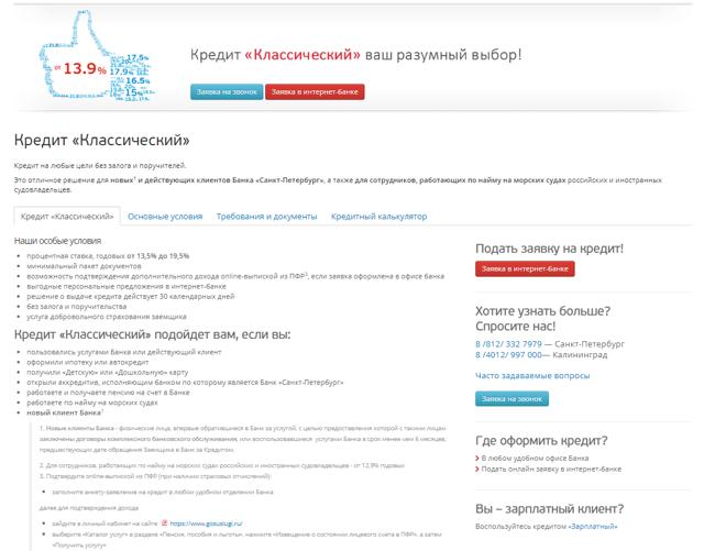 Кредит онлайн петербург