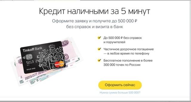 тач банк оформить кредит онлайн