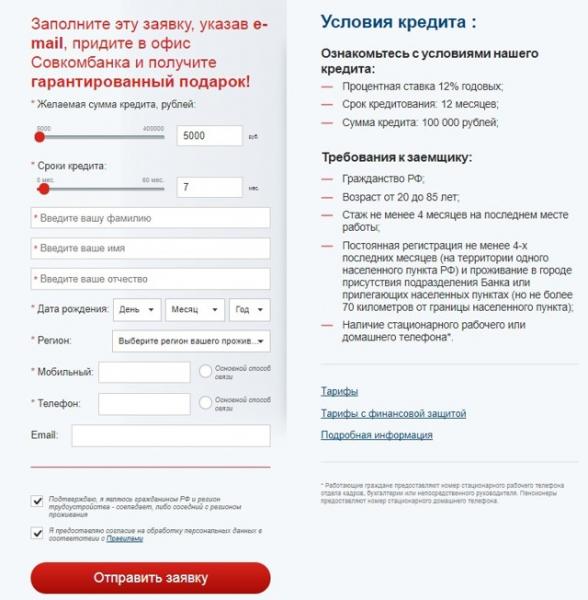 кредитный калькулятор совкомбанк банка потребительский кредит стандарт кредит