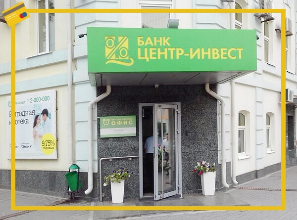 Кредит под залог авто в краснодаре центр инвест