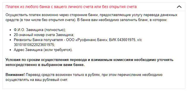 как оплатить кредит русфинанс банка через сбербанк онлайн по номеру договора
