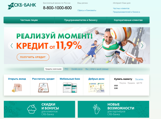 Хочу взять кредит в скб банке днс тюмень кредит онлайн