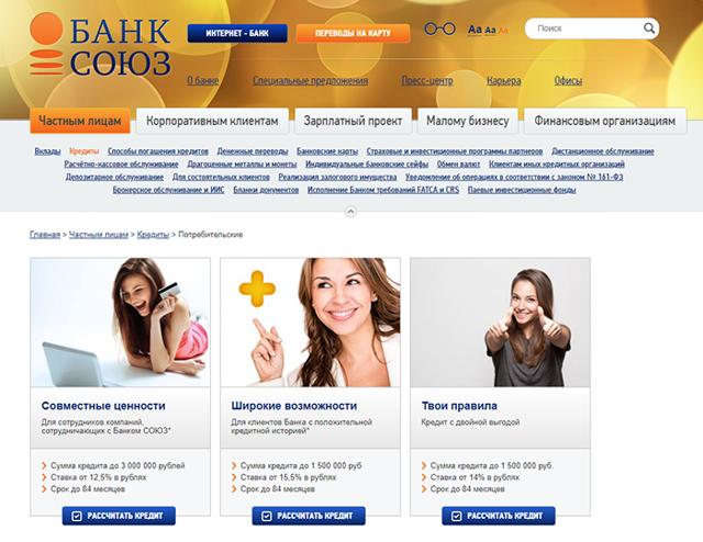 сбербанк онлайн личный кабинет вход кредит