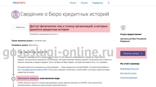 Займ онлайн на карту в москве с испорченной историей