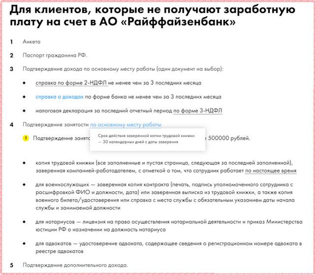 15 декабря планируется взять кредит в банке на 21 месяц на сумму 300 тысяч рублей