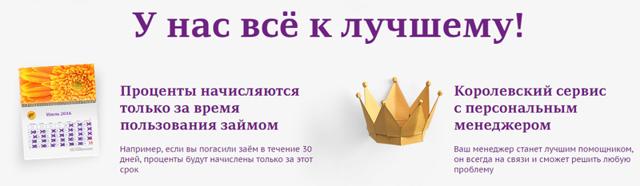 срочно деньги город ульяновск