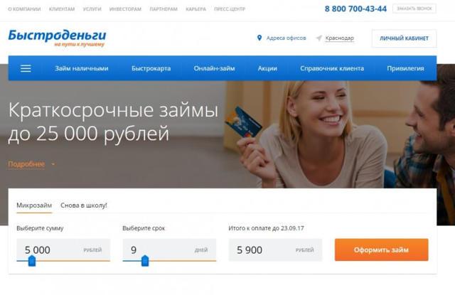 как взять кредит в сбербанке пенсионеру онлайн