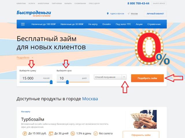 Заявка на кредит во все банки онлайн подать проверенный сайт совкомбанк
