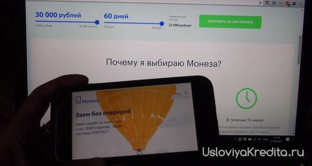 займ 003 заявка www vostbank ru официальный сайт оплатить кредит
