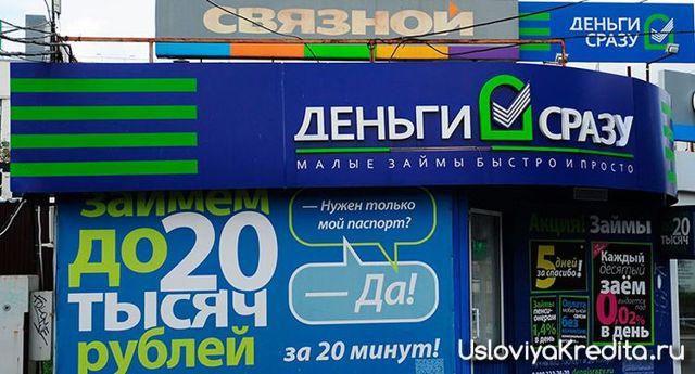 Мфо деньга официальный сайт список должников симферополь