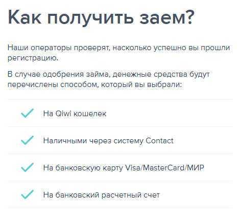 ооо мфк займ онлайн адрес для корреспонденции все банки саратова взять кредит наличными