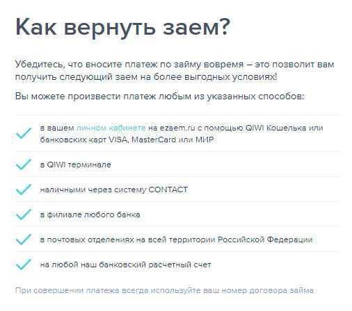 биг-займ.ру