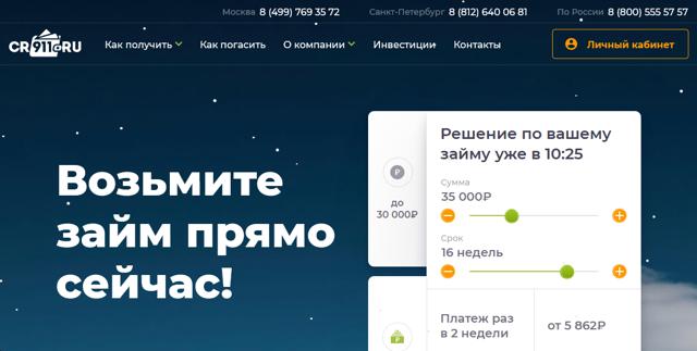 Быстрый займ безотказно без паспорта rsb24.ru