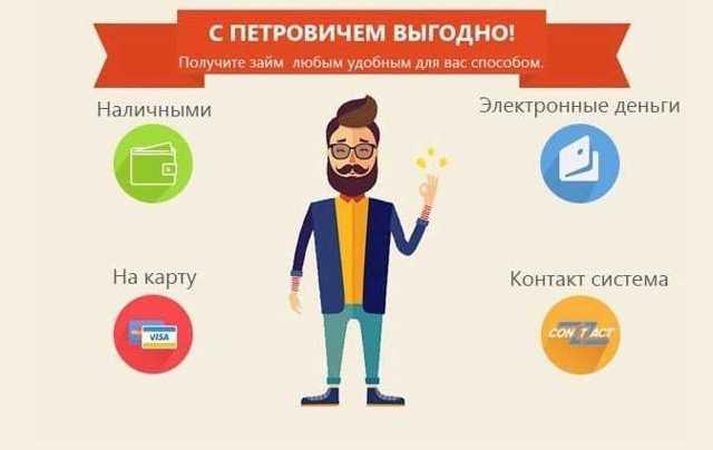 у петровича микрозайм отзывы как взять кредит с плохой кредитной историей в казахстане