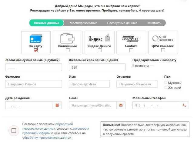 у петровича официальный сайт займ личный кабинет кредит 110 дней