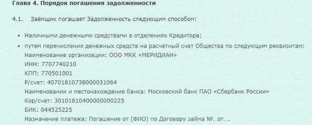 официальный сайт кредиторов дающих деньги под проценты взять кредит рнкб банк севастополь