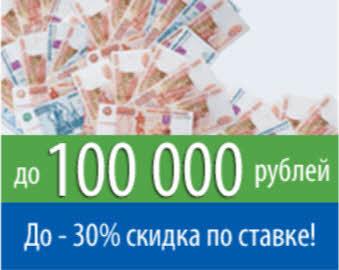 займ 100 000 рублей на карту онлайн калькулятор кредита каспий банк