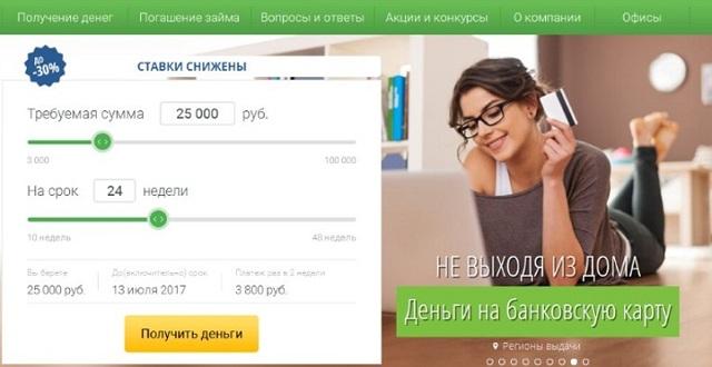 Калькулятор миг кредит предлагают 85000