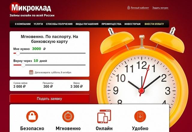 Займы россии онлайн официальный сайт