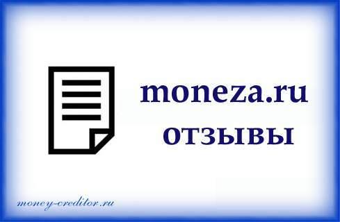 crediter займ отзывы ифнс 28 по г москве официальный сайт адрес реквизиты