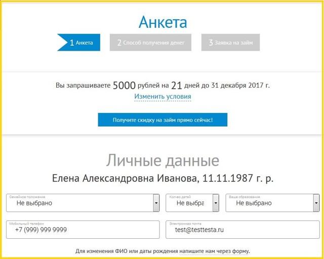 кредит веб займ карта яндекс деньги отзывы 2020 год