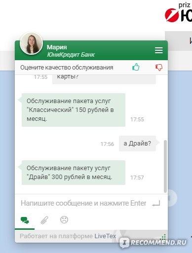 Юникредит банк отзывы клиентов по кредитам наличными