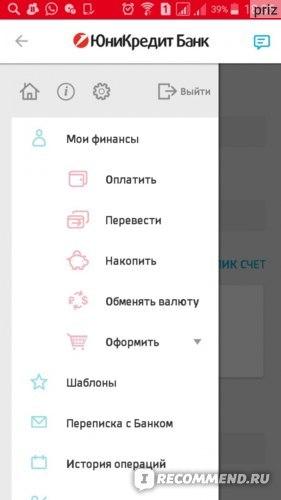 Взять кредит в ЮниКредит Банке в городе Красноярск легко.