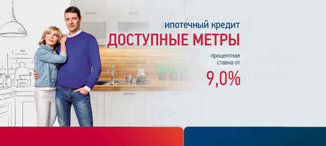 процентные ставки на потребительский кредит в банках россии