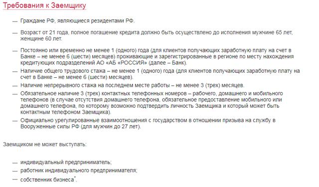 Как взять кредит не резиденту россии как 100 получить кредит в втб
